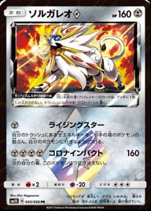 Pokemon Card Japanese Sun /& Moon 043//066 Solgaleo Prism Star PR SM5S MINT