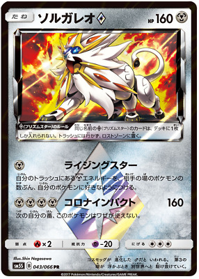 Pokemon Card Japanese Sun /& Moon 030//066 Giratina Prism Star PR SM5M MINT