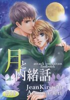 Attack on Titan YAOI Doujinshi ( Jean x Armin ) Tsuki to Naishobanashi
