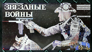 STAR-WARS-CineMasterpieces-RUSSIAN-SPACE-COWBOY-ORIGINAL-RARE-MOVIE-POSTER