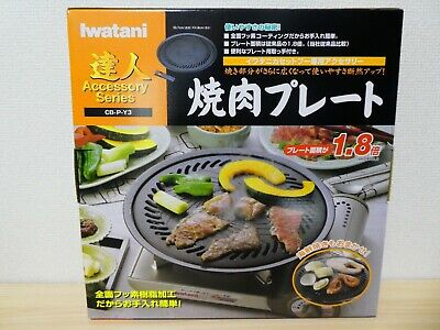 Iwatani Grill Pan for Cooking Stove CB-P-AM3 BBQ Yakiniku