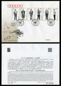 CHINA 2014-25 Scientists of Modern China (VI) CC/FDC