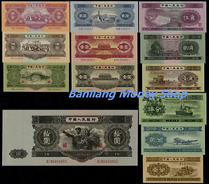 Full-Set-of-China-Second-Edition-Specimen-Banknotes-Paper-Money-UNC-13-Pieces