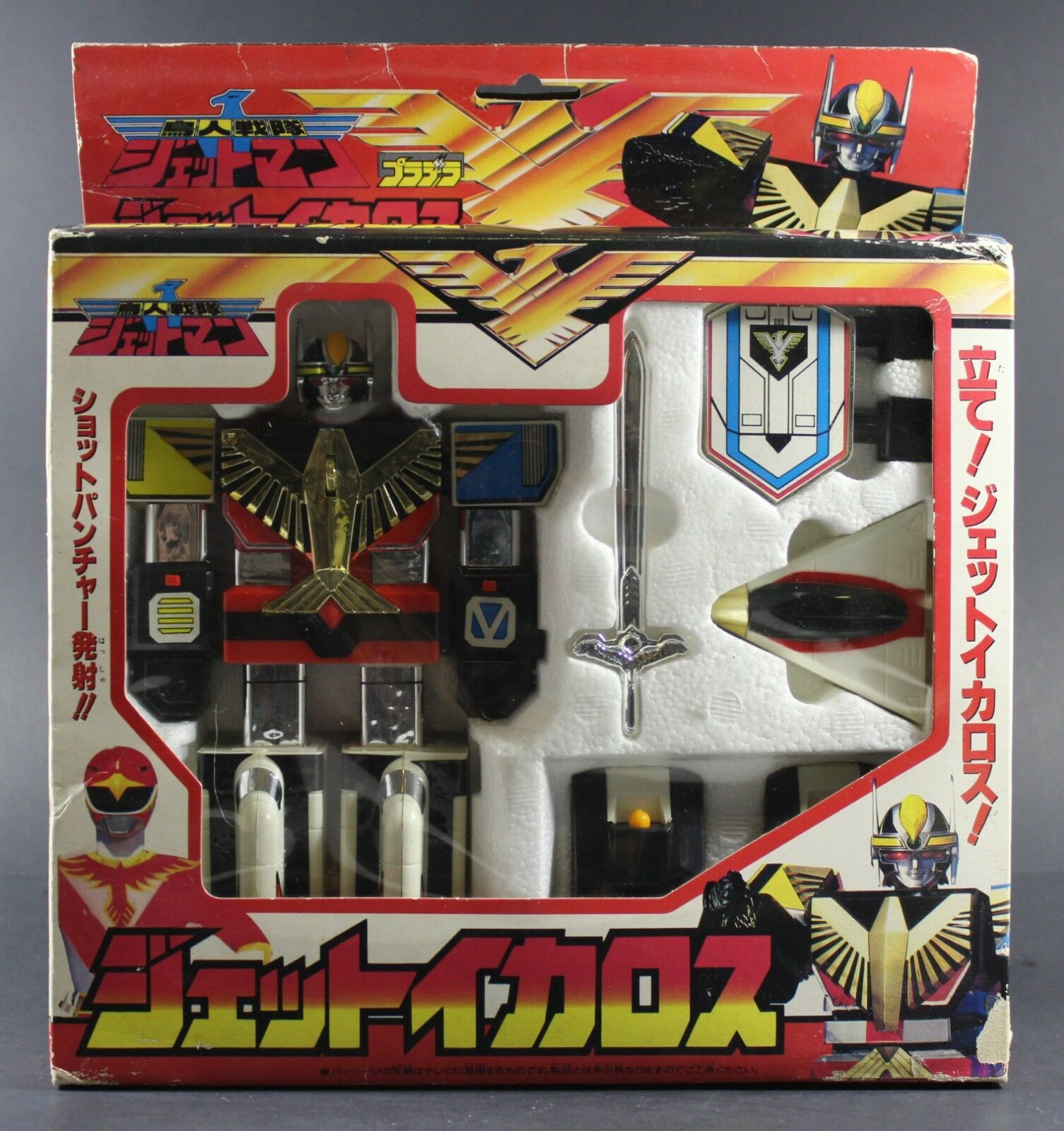 1990's Bandai Jetman 8  JET ICARUS in NEW SEALED Japanese box Power Rangers