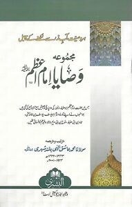 Details about Majmu'ah Wasaya Imam A'zam (R A) *ARABIC WITH URDU  TRANSLATION* Islamic Books UK