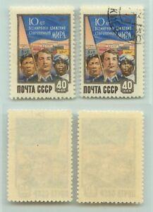 Russia-USSR-1959-SC-2199-Z-2230-MNH-and-used-e4530