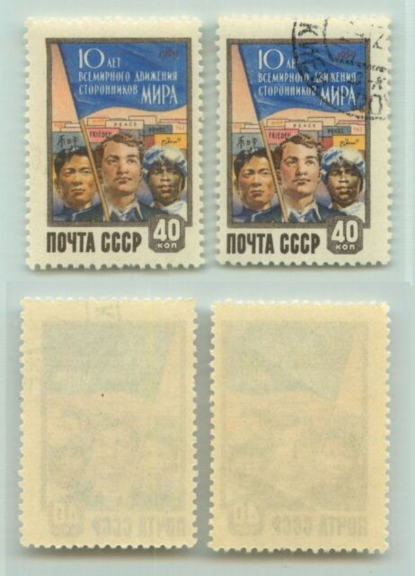 Russia USSR, 1959 SC 2199, Z 2230 MNH and used. e4530