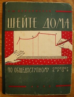 1964 Dress-making course of woman man clothes sewing Russian Soviet book