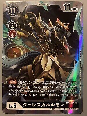 JAPANESE VERSION BT3-075 SR DIGIMON BLACK DIGIMON CARD GAME CRANIAMON