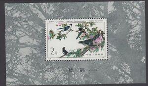 CHINA: 1982 Birds Miniature Sheet SGMS3207 MNH