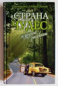 Russian-book-by-Orthodox-Priest-Andrei-Tkachev-Wonderland-and-other-stories