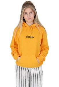 brand new 2d8e8 6b61c Details about Russian 'Love' 'ЛЮБОВЬ' Hoody Hoodie Top Fashion Blogger  Streetwear Russia