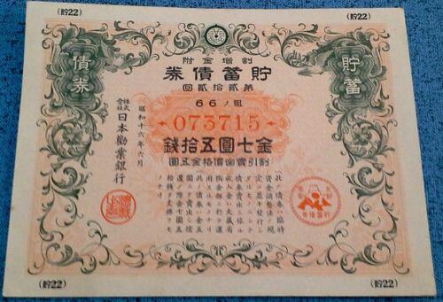Japan Antique Certificate Bond NO CANC STAMP UNCANCELLED Loan War Bomb Stock