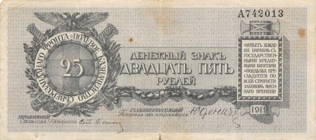 Russia  25  Rubles 1919  S 207b  Series  A  Circulated Banknote M