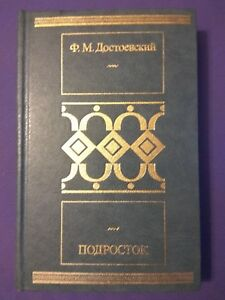 1987-Dostoevsky-Teenager-The-Adolescent-Book-Russian-USSR