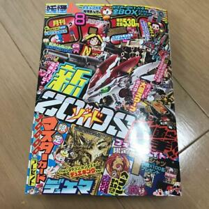 Monthly-COROCORO-COMIC-August-2019-including-FREE-Cards-many-other-goodies