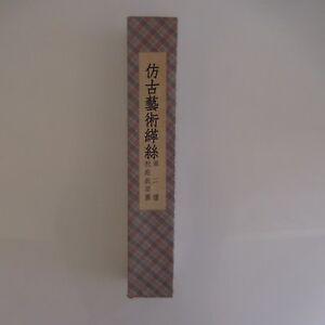 Box-Cofre-Conjunto-Cabeza-de-Incienso-Composicion-Vintage-Asia-Coleccion