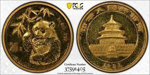 PCGS China Gold Panda 1995 25 Yuan ¼ Oz AU Coin Small Mint Very Scarce Date MS63