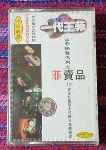 Faye-Wong-EMI-China-Press-Cassette