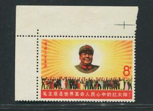 China 1967 Chairman Mao, Together with People Around the World Stamps Edge paper