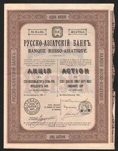 RUSIA-1910-Russian-Asian-Bank-Bond-187-5-Roubles