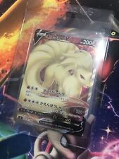 Pokemon Card Japanese HOLO MINT Malamar V Max SR 103//096 s2