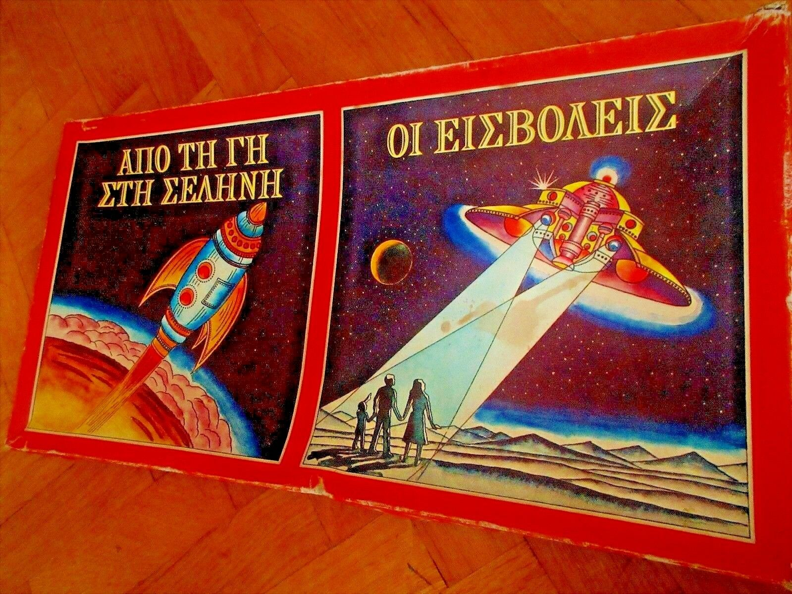 AMAZING VINTAGE RARE GREEK BOARD GAME - THE INVADERS  - TV SHOW FROM 60s
