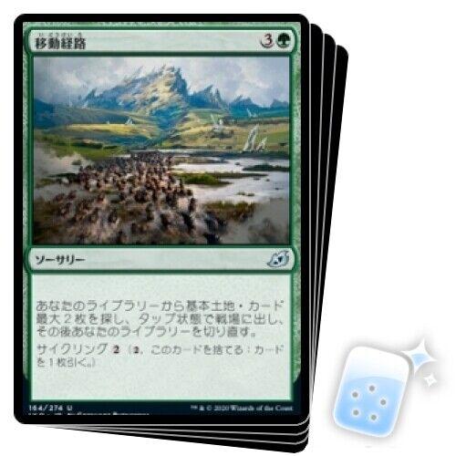 JAPANESE MIGRATION PATH X4 Ikoria IKO Magic MTG MINT CARD