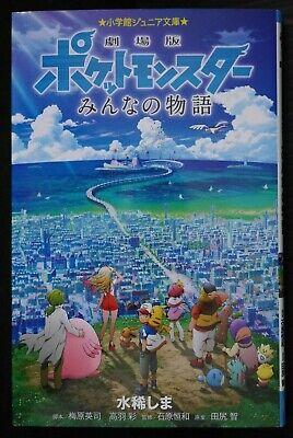 Japan Novel Pokemon The Movie The Power Of Us Ebay