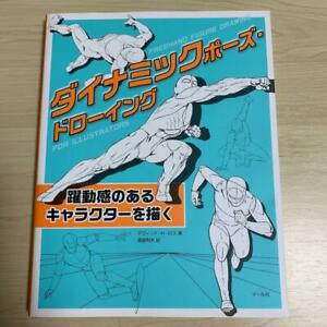 Dynamic-Pose-Drawing-Freehand-Figure-Illustrators-How-to-Draw-Art-Book