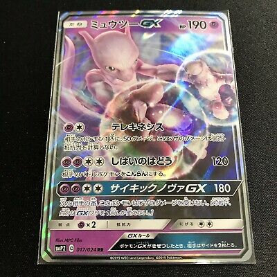 Japanese Detective Pikachu Pokemon Card U 014-024-SMP2-B