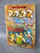 MARVELOUS Another Treasure Island Urawaza Guide Book FM51*
