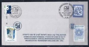 ISRAEL STAMPS 1992 KKL JNF 90th STAMP EXHIBITION VIENNA  AUSTRIA  FDC