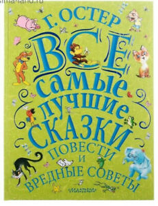 Russian-kids-book