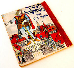 Image Is Loading 1950 Israel CHILDREN BOOK Hebrew OSCAR WILDE Lithograph