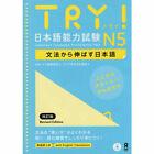 Try Japanese Language Proficiency Test N5 Revised Edition Grammar Japan Book