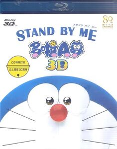 doraemon stand by me english version