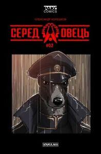 In-Ukrainian-book-Graphic-novel-Vovkulaka-2