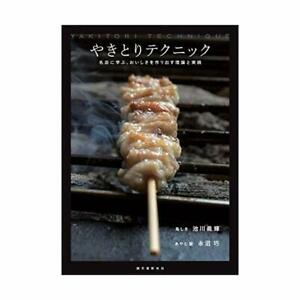 YAKITORI-Technique-Learning-from-Poplar-Restaurant-ese-Cooking-Book