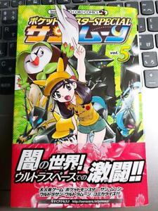 Pocket-Monster-Special-Sun-Moon-5-Comic-Manga-Pokemon-Coro
