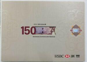 2015-HONG-KONG-HSBC-034-Commemorative-034-Anniversary-150-In-Folder-150-HK