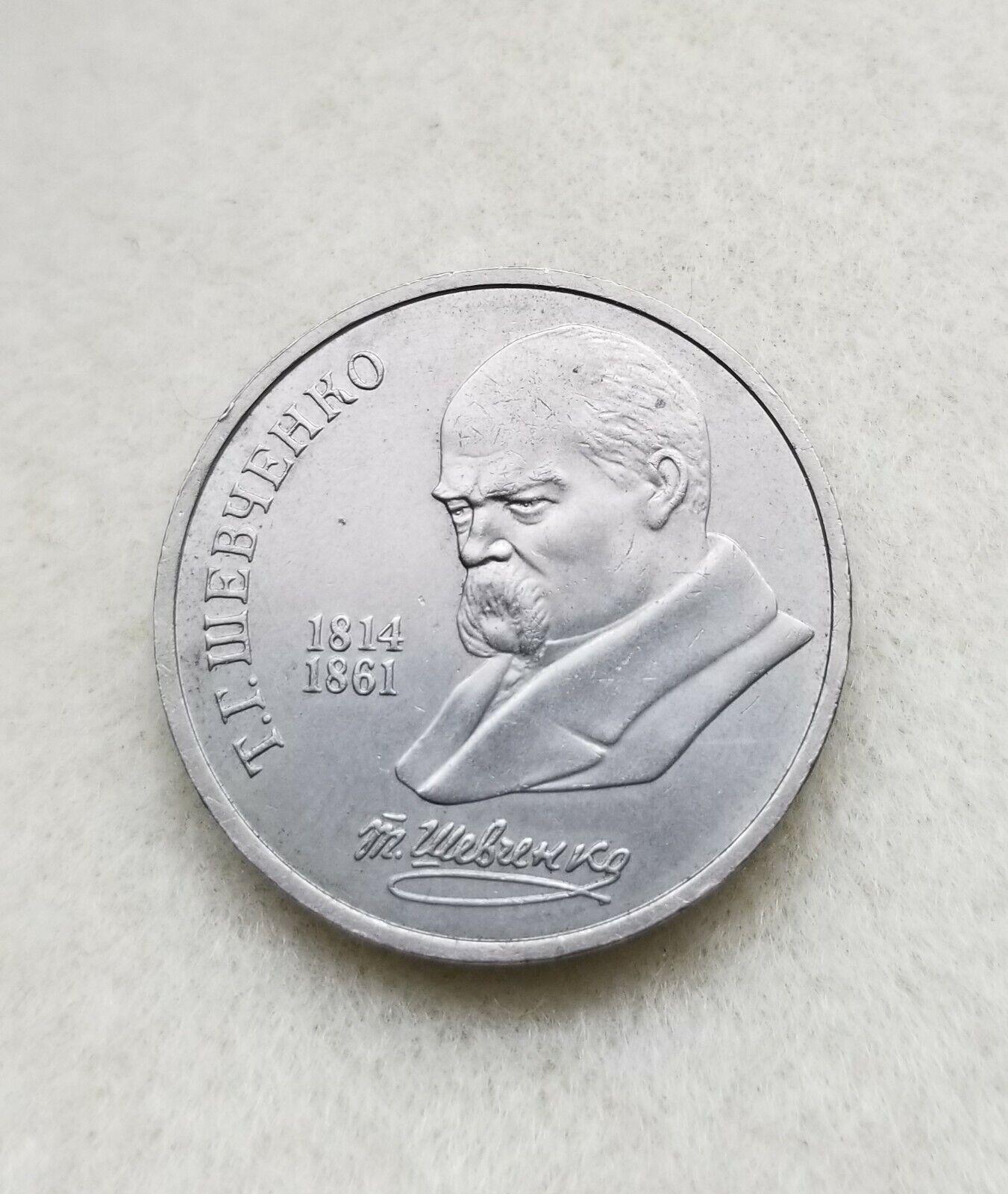 Coin Russia USSR 1989 1 rouble Y# 235 Ukrainian writer Taras Shevchenko Ø31mm