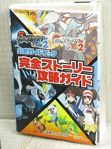 Pokemon black version 2 & pokemon white version 2 scenario guide.