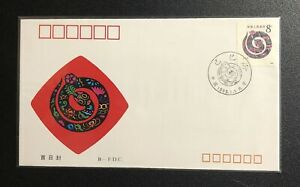 China-T133-1989-Year-of-the-Snake-B-First-Day-Cover