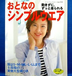 Adulte-Simple-usure-Japanese-Clothes-Sewing-Pattern-Book