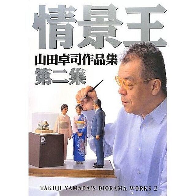 Takuji Yamada s Diorama arbetar med modellllerlKitbok