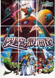 Pokemon 2004 Bandai Carddass Deoxys Puzzle Cards Set Of 9 Mint Ebay