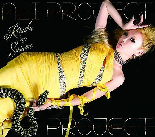 ALI PROJECT-KERAKU NO SUSUME-JAPAN CD+DVD+BOOK Ltd/Ed J21