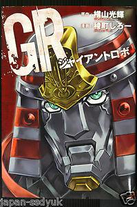 JAPAN Shito Ryoumati manga: GR...