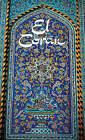 El Cor'an: (The Koran, Spanish-Language Edition) by Tahrike Tarsile Qur'an (Paperback / softback, 2003)